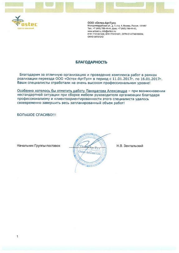 """Благодарность с ООО """"Остек-АртТул"""""""