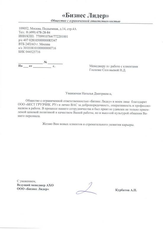 """Благодарность через ООО """"Бизнес Лидер"""""""