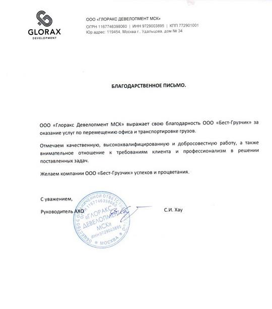 """Благодарность через ООО """" Глоракс Девелопмент МСК"""""""