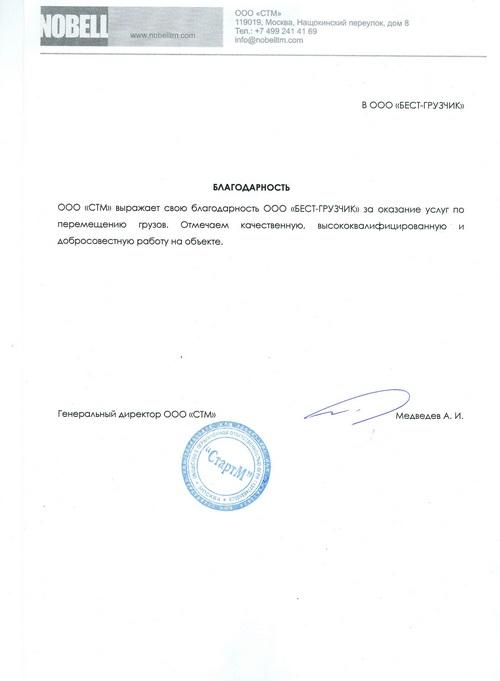 "Благодарность ООО ""СТМ"""