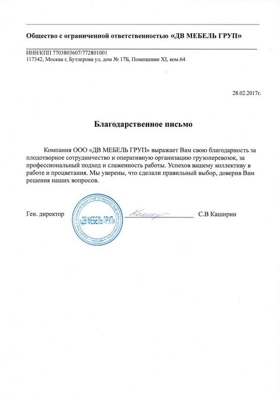 """Благодарность с ООО """" ДВ МЕБЕЛЬ ГРУП"""""""